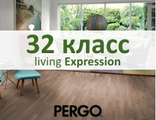 PERGO Living Expression: 32 класс, пр-во Бельгия